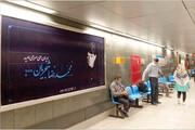 عکس | نصب تصویر استاد شجریان در ایستگاه مترو