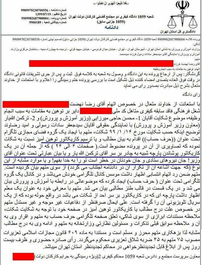 4505081 - محکومیت یک معلم به ۴۵ ضربه شلاق/ شاکی: وزیر آموزشوپرورش!