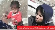 جزئیات تازه از قتل مادر و پسری که در چاه به آتش کشیده شدند | همدست هووی پیر دستگیر شد