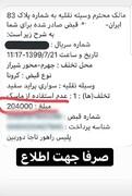 ویدئو | واکنش سردار رحیمی به عکس جریمه ماسک | فوتوشاپ نبود