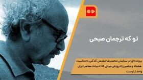 همشهری TV | تو که ترجمان صبحی