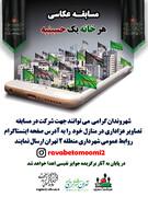 مسابقه عکاسی با عنوان هرخانه یک حسینیه