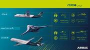هواپیمای مسافربری خارقالعاده ایرباس را ببینید | انقلاب در صنعت هوانوردی با هواپیمای جدید ایرباس