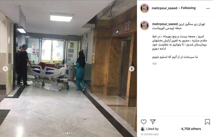 دکتر مهرپور - رئیس بیمارستان شریعتی