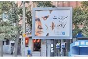 جمعآوری تصاویر استاد شجریان از بیلبوردهای همدان