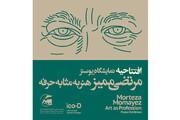 زمان افتتاح نمایشگاه «ممیز، هنر به مثابه حرفه»   اسامی راهیافتگان فراخوان به نمایشگاه