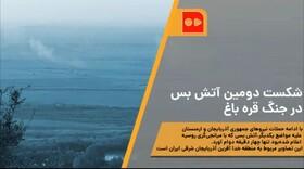 همشهری TV | شکست دومین آتش بس در جنگ قره باغ