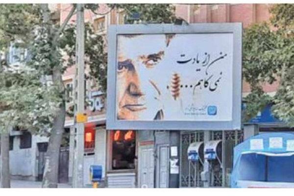 نصب تابلو شجریان در همدان