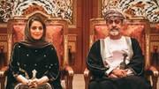 تصاویر اولین حضور رسمی همسر سلطان عمان در رسانهها | واکنش کاربران فضای مجازی