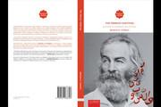 دانشگاه لیدن پژوهشی درباره ویتمن در ایران منتشر کرد