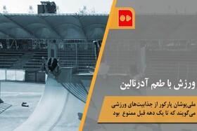 همشهری TV | ورزش با طعم آدرنالین