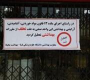 مرکز غیرمجاز تزریق ژل و بوتاکس در فسا تعطیل شد