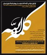 فراخوان طراحی «کلمه الله» برای سردر ورودی فرهنگسرای ارسباران