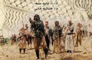 حذف سریال فلسطینی از شبکه عربستانی