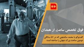 همشهریTV | فوق تخصص ساعت از همدان