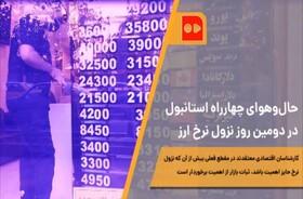همشهری TV | حالوهوای چهارراه استانبول در دومین روز نزول نرخ ارز