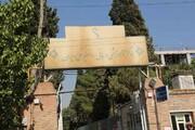 ساخت همراهسرای بیمار در بزرگراه شهید فهمیده