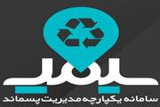 اپلیکیشن سیمپ شهرداری مشهد برگزیده جهانی شد