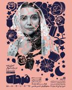 تئاتری با بازی الهام پاوهنژاد را از امشب آنلاین ببینید