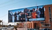 تصاویر | بیلبوردهای خبرساز و جذاب در بندر ماهشهر