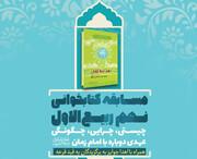مسابقه کتابخوانی مهدوی برگزار میشود