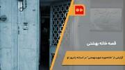 همشهری TV | قصه خانه بهشتی