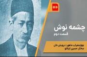 همشهری TV | چشمه نوش | قسمت دوم؛ چهارمضراب ماهور: درویش خان
