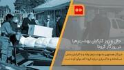 همشهری TV | حال و روز کارکنان بهشتزهرا در روزگار کرونا