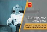 همشهری TV | ایران بهشت متخلفین رانندگی است
