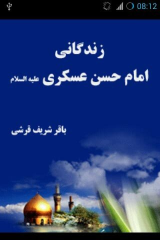 کتاب امام حسن عسگری
