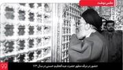 تصویری متفاوت و خاص از رهبر انقلاب