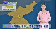 عکس | کارشناس هواشناسی تلویزیون کره شمالی