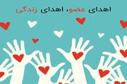 اهدای عضو در مشهد به شش بیمار زندگی دوباره بخشید