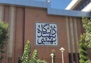 جوابیه سازمان بسیج دانشگاه شهید بهشتی به یک خبر درباره دختر رئیس جمهور
