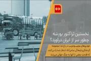 ویدئو | نخستین تراکتور پورشه چگونه سر از ایران درآورد؟