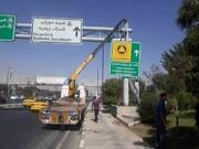 بزرگراه یاسینی مسیر تردد در مواقع بحران شد