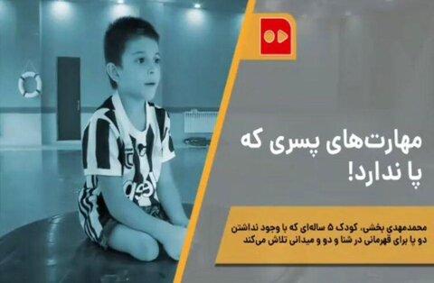 همشهری TV | مهارتهای پسری که پا ندارد!