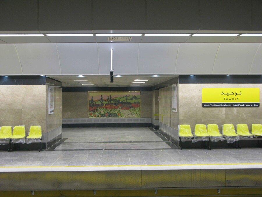 مترو توحيد