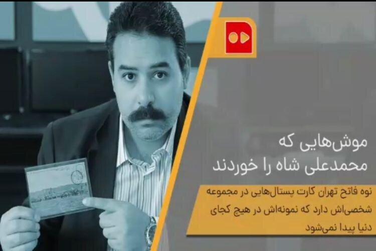 همشهری TV | موشهایی که محمدعلی شاه را خوردند