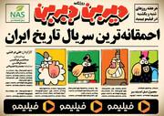 احمقانهترین سریال تاریخ ایران | دیرین دیرین در راه است