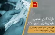 همشهری TV | سوخت جدید تورم