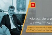 همشهری TV | مولاناخوانی سفیر ترکیه در ایران