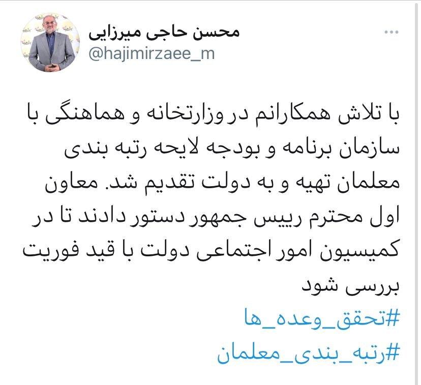 توئیت حاجی میرزایی - رتبه بندی معلمان