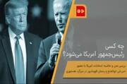 همشهری TV | چه کسی رئیسجمهوری آمریکا میشود؟