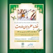 برگزاری 3 مسابقه به مناسبت سالروز ولادت با سعادت پیامبر(ص) در فرهنگسرای خانواده