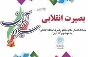 برنامههای یومالله ۱۳ آبان در فرهنگسرای خانواده