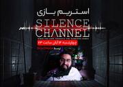 پخش آنلاین بازیهای باکیفیت ایرانی امشب ساعت ۲۳