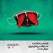 آخرین وضعیت نمایش آثار جشنواره فیلم کوتاه در دوران کرونا
