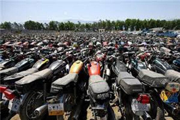 موتورسیکلتهای توقیفی