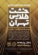 ۷ بهمن؛ اختتامیه خشت طلایی | معرفی برگزیدگان پنجمین جایزه جهانی مدیریت شهری